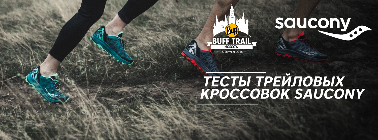 BUFF® Trail Moscow
