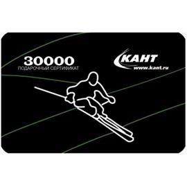 Купить Кант Подарочный сертификат 30 000 руб Подарочные карты