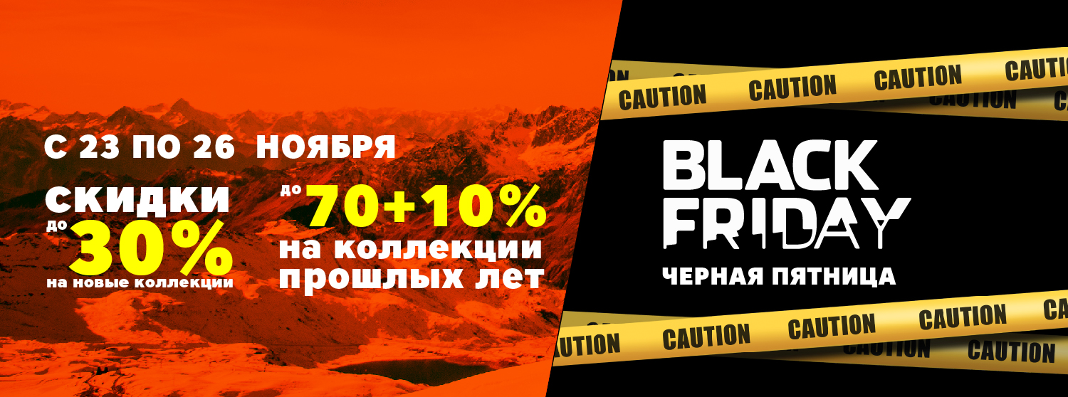 BLACK FRIDAY SALE в Канте!