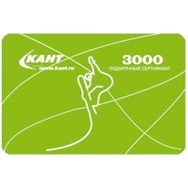 Купить Кант Подарочный сертификат 3000 руб Подарочные карты