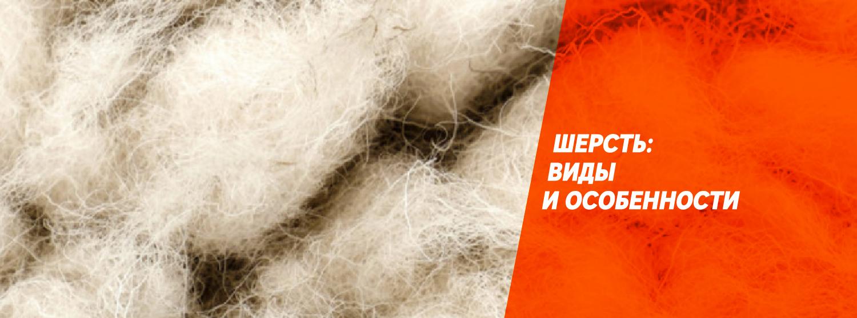 Шерсть и его свойства материалы для скрапбукинга курск