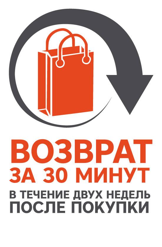 924958b6cc4c Обмен и возврат - интернет-магазин КАНТ