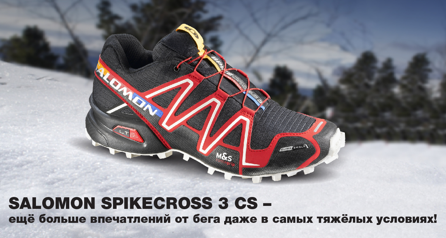 SALOMON SPIKECROSS 3 CS  в КАНТе!