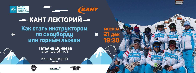 КАНТ Лекторий. Москва. «Как стать инструктором по сноуборду или горным лыжам»