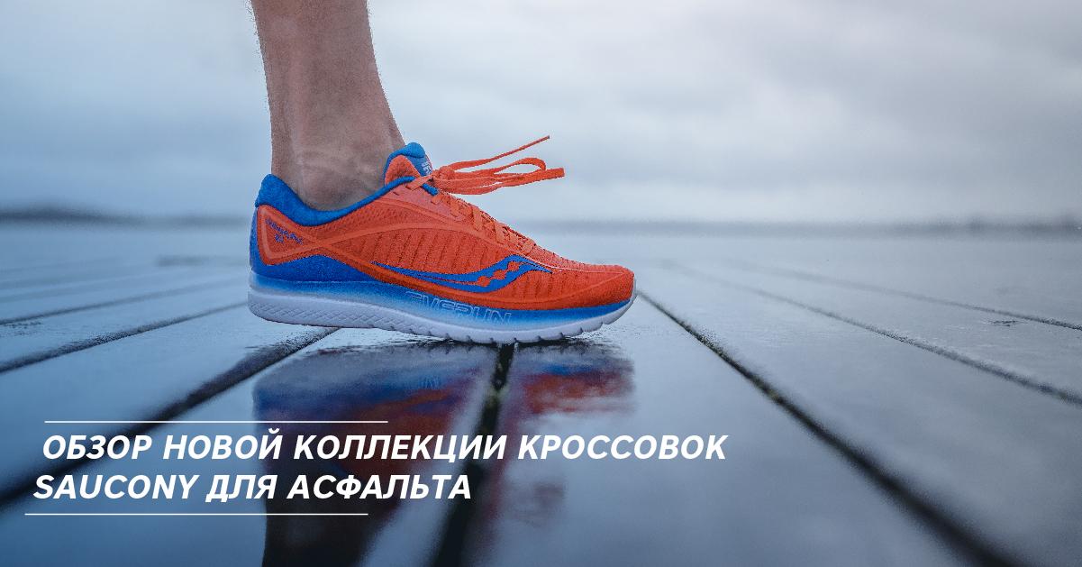 bccfa444 Обзор новой коллекции кроссовок Saucony для асфальта