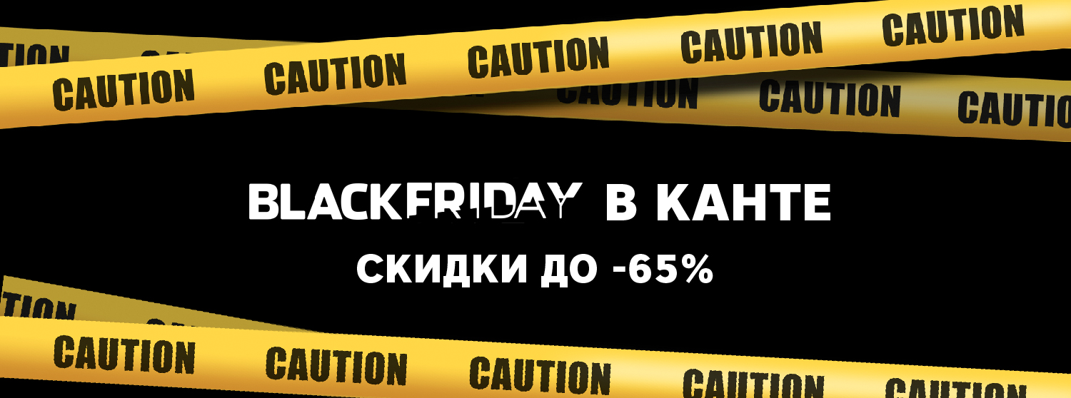 BLACKFRIDAY в КАНТе