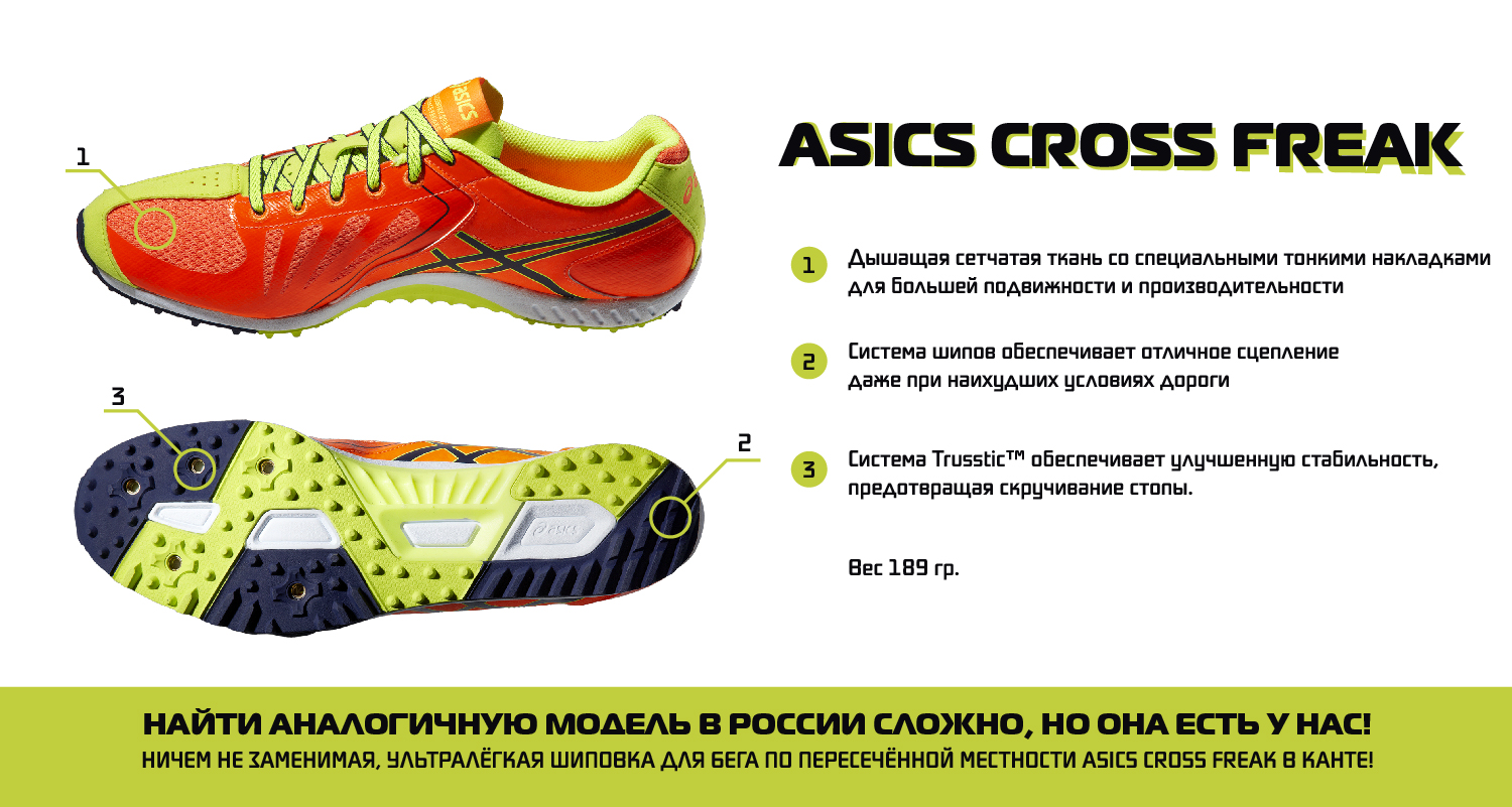Шиповки Asics Cross Freak в КАНТе!