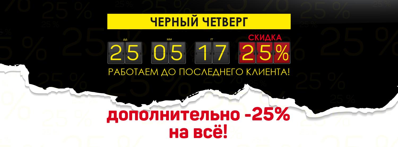 Черный четверг - дополнительная скидка -25%!