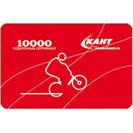 Купить Кант Подарочный сертификат 10 000 руб Подарочные карты