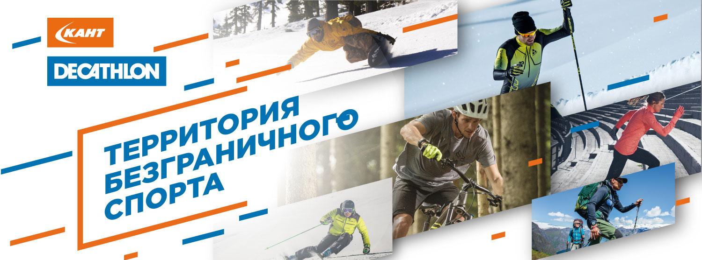 Decathlon и КАНТ: спорт от начинающего до эксперта