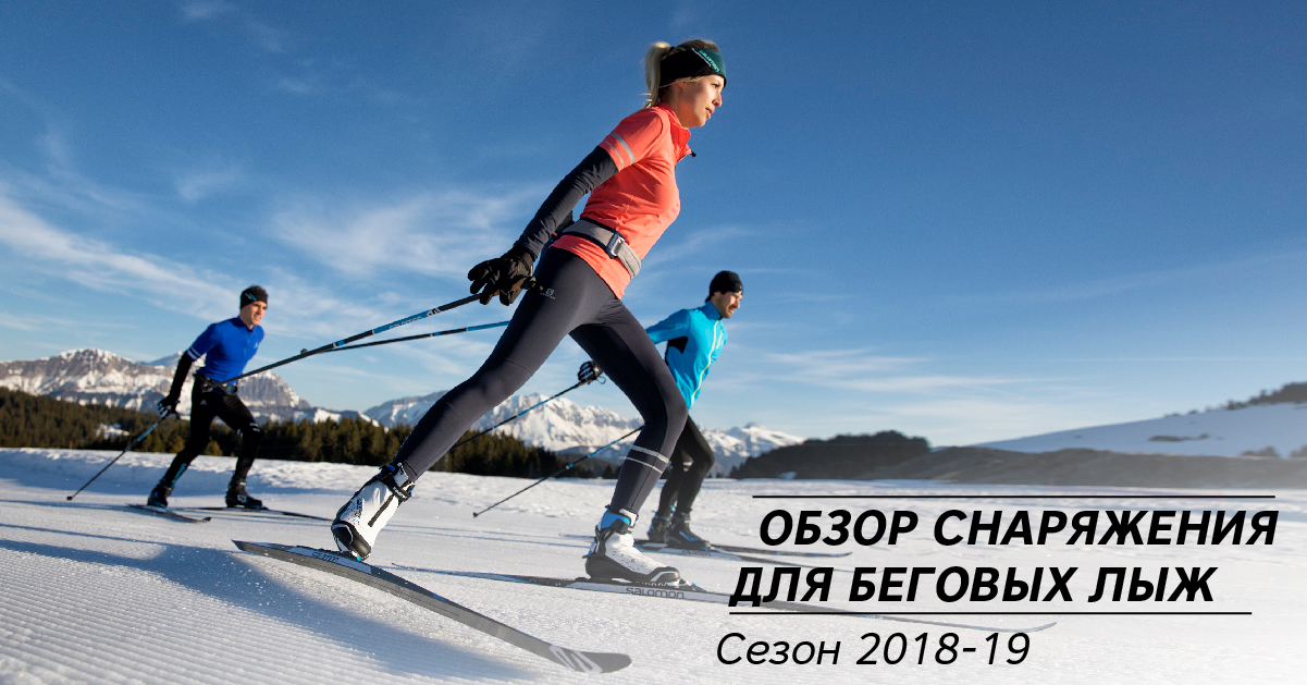 Обзор снаряжения для беговых лыж сезона 18-19 ed4fbe88887