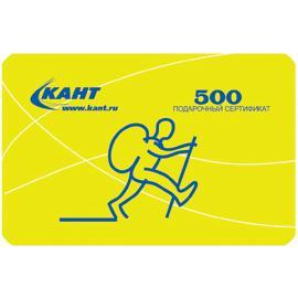 Купить Кант Подарочный сертификат 500 руб Подарочные карты