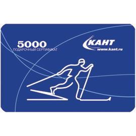 Купить Кант Подарочный сертификат 5000 руб Подарочные карты