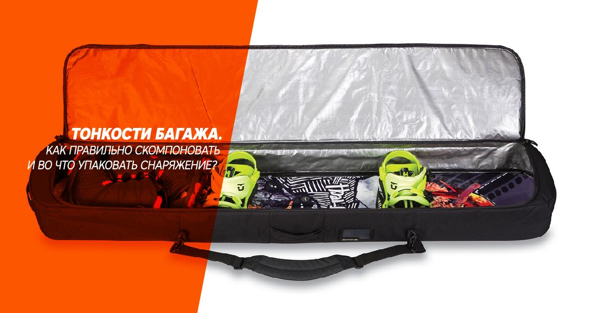 81b27d6fd991 Тонкости багажа. Как правильно скомпоновать и во что упаковать снаряжение