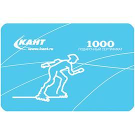 Купить Кант Подарочный сертификат 1000 руб Подарочные карты