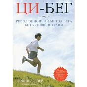 КнигаСамая захватывающая и революционная &amp;nbsp;книга &amp;nbsp;из тех, которые получала беговая общественность за последнее десятилетие.<br> - Тоби Тенсер, автор &amp;nbsp;книги &amp;nbsp;Train Hard, Win Easy, тренер и член правления Нью-йоркского клуба любителей &amp;nbsp;бега &amp;nbsp;по шоссе, марафонец с результатом из 2:20<br> <br> Только в одних Соединенных штатах бегает более 24 миллионов человек, но 65 процентов из них хотя бы один раз в год прекращают бегать из-за травм. Остальные же выбирают &amp;nbsp;бег &amp;nbsp;через боль. Но в этой революционной &amp;nbsp;книге &amp;nbsp;Дэнни учит нас своей технике &amp;nbsp;бега , которая позволяет залечивать и предотвращать травмы, а также бегать быстрее, больше и с намного меньшими усилиями в любом возрасте.<br> &amp;nbsp;Ци-бег &amp;nbsp;призывает на помощь глубокие резервы мощности, таящиеся в центральных мышцах туловища, и является методом &amp;nbsp;бега , который произрастет из таких дисциплин, как йога, Пилатес и Тай Цзи. Эта &amp;nbsp;книга &amp;nbsp;является прекрасным понятным пошаговым руководством к изучению техники и принципов &amp;nbsp;Ци-бега .<br> <br> ДЭННИ &amp;nbsp;ДРЕЙЕР , уважаемый тренер по &amp;nbsp;бегу &amp;nbsp;и ультрамарафонец национального уровня, имеет более чем тридцатилетний опыт &amp;nbsp;бега &amp;nbsp;и является учеником всемирно известного мастера Тай Цзи Джорджа Хью. Он публиковался в журналах Runners World и Running Times и является автором собственного ежемесячного электронного бюллетеня по &amp;nbsp;Ци-бегу . Дэнни обучил методу &amp;nbsp;Ци-бега &amp;nbsp;тысячи людей, добиваясь потрясающих результатов<br> <br> В Соединенных Штатах издание  Ци-бег . Революционный метод &amp;nbsp;бега &amp;nbsp;без усилий и травм является самой популярной спортивной &amp;nbsp;книгой .<br> <br> Эта &amp;nbsp;книга &amp;nbsp;помогла редактору издательства  Тулома  избавиться от болей в голенях и вернула в &amp;nbsp;бег .<br> <br> Партнер издания:<br><br>Пол: Унисекс