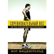 КнигаКак стать сухим для пика работоспособности<br> <br> 5-шаговый план достижения оптимального состава тела и высокой работоспособности<br> <br> Если вы относитесь к спортсменам на выносливость, то, вероятно, как и большинство из них, обеспокоены своим &amp;nbsp;весом . Наверное, вам хорошо известно, что каждый дополнительный килограмм в теле - это потеря драгоценных секунд, лишний расход энергии, повышенная нагрузка на суставы и снижение работоспособности.<br> <br> « Соревновательный &amp;nbsp; вес » – первая &amp;nbsp;книга , дающая подробную информацию о том, как следует худеть спортсменам на выносливость – бегунам, велосипедистам, триатлетам, лыжникам, гребцам и пловцам. Используя прочные научные принципы, собранные из самых последних спортивных исследований, Мэт &amp;nbsp;Фицджеральд &amp;nbsp;предлагает пять легких шагов к достижению сухого тела для оптимальной работоспособности на соревнованиях. Его рекомендации помогут вам добиться желаемого &amp;nbsp;веса , состава тела и работоспособности без потери силы и функции.<br> <br> &amp;nbsp;Фицджеральд &amp;nbsp;делает тему хорошего питания простой и наглядной, выкладывая великолепные рецепты от профессионального триатлета и диетолога Пип Тейлор и предлагая взглянуть на кухню 14-ти элитных профессиональных спортсменов. Он объясняет как избежать наиболее распространенных ошибок в тренировках и как взяться за программу силовых тренировок.<br> <br> План « Соревновательный &amp;nbsp; вес » поможет вам приблизиться к желаемым &amp;nbsp;соревновательным &amp;nbsp;результатам, и при этом хорошо себя чувствовать и прекрасно выглядеть.<br><br>Пол: Унисекс