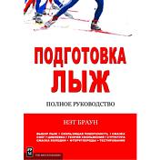 КнигаОчень подробное издание по подготовке лыж. Для лыжников, выступающих в соревнованиях, тренеров и смазчиков.<br><br>- подбор лыж<br>- строение снега и его влияние на работу лыж<br>- принципы действия мазей<br>- циклевка лыж<br>- структурирование скользящей поверхности<br>- нанесение мазей<br>- способы тестирования лыж<br>- ремонт лыж<br><br>Нэт Браун занимал должность смазчика в сборной США по биатлону с 1987 по 1988 годы и удерживал такую же позицию в национальной сборной по лыжным гонкам с 1989 по 1993 годы. Он заведовал подготовкой лыж в сборной команде Словении на чемпионатах мира 1995 и 1999 годов. Нэт готовил лыжи на двух Олимпиадах, шести чемпионатах мира и семи юниорских чемпионатах мира, смазывал лыжи для лыжников Чешской республики, ГДР, Казахстана, Словакии и Швеции. В настоящее время он является владельцем и управляющим компании Ultra-Tune Systems, предоставляющей услуги по шлифовке беговых лыж.<br><br>Пол: Унисекс