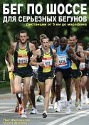 КнигаКниги и журналы<br>Если вы выступаете на дистанциях от 5 км до марафона, то эта &amp;nbsp;книга &amp;nbsp;расскажет вам, как тренироваться умнее и бегать быстрее. Пит &amp;nbsp;Фитзингер &amp;nbsp;– марафонец мирового уровня, тренер по &amp;nbsp;бегу &amp;nbsp;на длинные дистанции и спортивный физиолог вместе с бывшим шеф-редактором журнала Running Times Скоттом Дугласом научат вас как:<br> <br> разрабатывать еженедельную тренировочную программу;<br> определять нужный темп бега для скоростных тренировок;<br> извлекать максимальную пользу из длительных тренировок;<br> проводить подводку к важным соревнованиям;<br> распознавать и избегать перетренированность и травмы;<br> выбирать наилучшую стратегию для забега;<br> достигать оптимального психологического состояния для тренировок и&amp;nbsp;<br> соревнований.<br> В книге содержатся планы подготовки к различным дистанциям, описываются принципы подготовки к этим дистанциям, даются советы по соревновательной тактике и психологическому настрою, а также приводятся примеры тренировок бегунов мирового класса. Независимо от того, на какой дистанции вы планируете выступать, Бег &amp;nbsp;по &amp;nbsp; шоссе &amp;nbsp; для &amp;nbsp; серьезных &amp;nbsp;бегунов поможет вам подойти к решающим соревнованиям на пике спортивной формы!